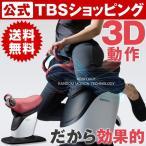 Yahoo!TBSショッピング【メーカー直販サイトより安い・送料無料】 乗馬 フィットネス マシン ロデオボーイ / FD-017 ロデオ スタイルアップ 00839140011709281982【TBSショッピング】
