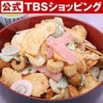 【たっぷり大容量】三河屋製菓 えびせんべい 15種類/1.6kg/えびせん エビせん 三河 煎餅 ミックス 00734010011609281982【TBSショッピング】