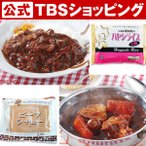 ヨシカミ ハヤシライス の具 10食+ビーフシチュー 8食 / 計18食セット / レトルト 冷凍  00844700011710261984【TBSショッピング】