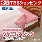 ロングセラー!カタログショッピング 毛布いらずのあったか寝具