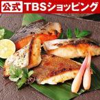 築地なが田 西京漬け切り落とし 20切 合計1.4kg / さわら 銀鮭 からすがれい 00819710011704202049【TBSショッピング】