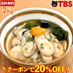 20%OFFクーポン / 宮城県産 生牡蠣 (加熱用) / 2kg / 2キロ カキ かき 貝 大ぶり 三陸金華山沖 【TBSショッピング】
