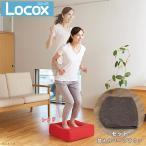 Locox ( ロコックス ) シェイポリン / 健康器具 / トランポリン 体幹  有酸素 運動 クッション 【TBSショッピング】