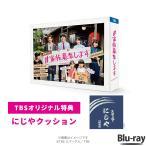 「P10倍」 / #家族募集します / Blu-ray BOX / 重岡大毅 木村文乃 仲野太賀 ジャニーズWEST 【TBSショッピング】