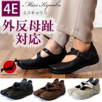 ミスキョウコ4E甲ストラップシューズ(MISSKYOUKO シニアファッション 70代 80代 60代 送料無料 ハイミセス 婦人 レディース 靴 シューズ 外反母趾 )