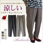 薄手涼感パンツ シャドーチェック(シニアファッション 60代 70代 80代 ハイミセス 婦人 レディース おばあちゃん服 お年寄り 高齢者)