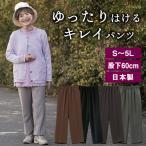 ゆったりきれいスラックスパンツ(シニアファッション 60代 70代 80代 婦人 レディース おばあちゃん服 お年寄り 高齢者)(ギフト包装無料)
