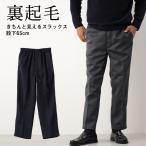 紳士 裏起毛 きちんと見えるスラックス 股下65cm (シニアファッション 70代 80代 メンズ 男性 紳士服 お年寄り高齢者 )