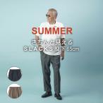 紳士 夏素材 後ろポケット付スラックスパンツ 股下65cm(シニアファッション 60代 70代 80代 メンズシニア 男性 紳士服 お年寄り高齢者)