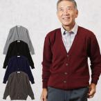洗えるニット ポケット付き前開きカーディガン(シニアファッション 70代 80代 メンズ 男性 紳士服 お年寄り高齢者 )