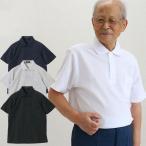 シニア メンズ ファッション 紳士 半袖やわらかカノコポロシャツ( 60代 70代 80代 シニア 服 男性 紳士服 お年寄り高齢者)(ギフト包装無料) 父の日プレゼント