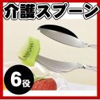 介護用食器 多機能スプーン スプーン箸 / SPH-1