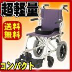 車椅子 軽量 折りたたみ コンパクト (車いす、車イス) 携帯用 旅ぐるまKA6カワムラサイクル