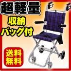 車椅子 軽量 折りたたみ コンパクト のっぴー(介護用 介助用 車いす 外出用 アルミ)