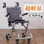 ショッピング車 車椅子 軽量 折り畳み  アルミ折りたたみコンパクト車椅子カルラクミニ(車イス 携帯用 )