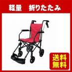 車椅子 軽量 折りたたみ コンパクト アルミ超軽量折り
