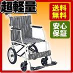 ショッピングいす 車椅子超軽量折り畳み コンパクト介助用車いす
