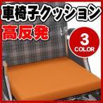 高反発車椅子用クッション(車いす用品 介護用品 床ずれ防止クッション)