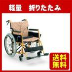 車椅子 カワムラサイクル (車いす、車イス)折りたたみ アルミ自走用
