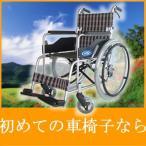車椅子 (車いす、車イス)折りたたみ アルミ自走用