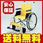 車椅子 軽量・折りたたみ自走用車椅子軽8(NA-L8)