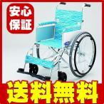 車椅子 軽量・折りたたみ自走用車椅子NA-L1日進医