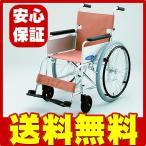 車椅子 軽量・折りたたみ自走用車椅子NA-101低床日