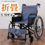 車椅子(車いす 車イス)アルミ折りたたみ自走用車椅子