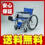 車椅子・折りたたみ自走用車椅子ND-14(肘掛け着脱式