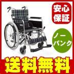 車椅子・折りたたみ自走用車椅子 ノーパンクタイヤ カ