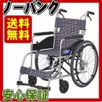 アルミ自走軽量折り畳みノーパンクタイヤ車椅子日進医