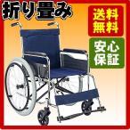 車椅子 折り畳み 自走用車いす(車椅子 自走用折りたたみ )