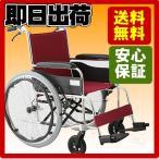 車椅子 折り畳み アルミ自走用車いす