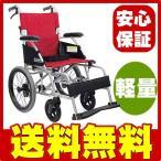 車椅子軽量・折りたたみアルミ介助用車椅子ノーパンク