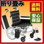 車椅子 折り畳み アルミ多機能介助用車いす(ひじ掛