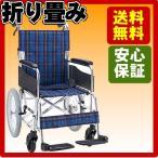 車椅子介助式 折り畳み アルミ介助車いす(車椅子 車