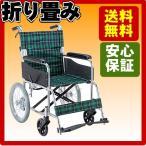 車椅子軽量折り畳み アルミ介助用車いす(背折れ ノ