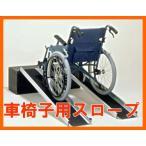 車椅子 スロープ ・車椅子用段差解消スロープポータブルワイドアルミスロープ/2本1組[90cm](車いす 車イス 玄関用 階段用)