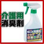 便利グッズ 介護用消臭剤 500ml     ( 介護  トイレ