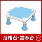 介護用品 (浴槽台 踏み台 風呂椅子 立ち上がり)テイコブ浴槽台 小 16 YD01-16( 幸和製作所 ) 高齢者 老人 お年寄り 便利グッズ