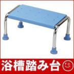 介護用品 (浴槽台 踏み台 風呂椅子 立ち上がり)浴槽台YD 高さ20cm YD-20LB(マキライフテック) 高齢者 老人 お年寄り 便利グッズ