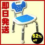 車椅子・介護用品の通販TCマート提供 <small>美容・健康・ダイエット</small>通販専門店ランキング4位 介護用品風呂椅子 シャワーチェア 風呂いす・シャワーチェア背付タイプ