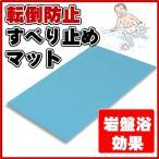 滑り止めマット ダイヤミニマット(30×50)( お風呂 滑り止めマット お風呂 マット   浴槽マット 介護用品  ) 高齢者 老人 お年寄り 便利グッズ