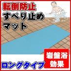 滑り止めマット  ダイヤロングマット(50×1.5m)( お風呂 滑り止めマット お風呂 マット   浴槽マット 介護用品  ) 高齢者 老人 お年寄り 便利グッズ