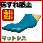 床ずれ予防マットレス 褥瘡予防 床ずれ防止用具 床ずれ防止マットレスケープ