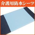 介護ベッド用シーツ防水シーツ レギュラーサイズ