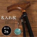 杖 おしゃれ ステッキ(スタンダード)名入れ天然木製持ち手アルミ軽量折りたたみ伸縮  かっこいいおじいちゃん 父の日プレゼント 70代80代