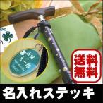 敬老の日 杖ステッキ[プレミア]名入れ天然木製持ち手アルミ軽量折りたたみ伸縮  かっこいい