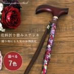 杖 ステッキ・花柄アルミ軽量折りたたみ伸縮(・包装無料)