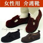 介護靴(シューズ)ラポーター L301(介護シュー...